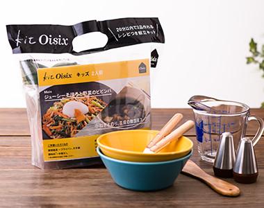 オイシックスのミールキットと調理器具