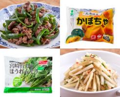 オイシックス カット野菜・冷凍野菜