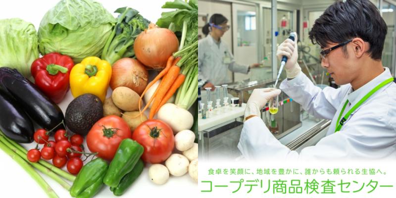 コープデリの商品検査センターと野菜の安全性