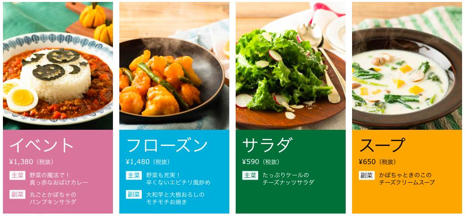 オイシックスのミールキットの種類サラダその他メニューと価格