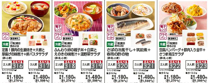 コープデリのミールキット主菜と副菜2品の価格とメニューの紹介4品