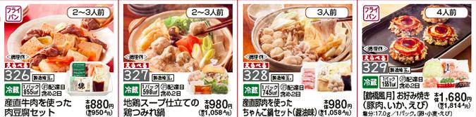 コープデリのミールキット鍋やお好み焼きの価格とメニューの紹介4品