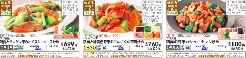 おうちコープ ミールキット宅配 比較 主菜2