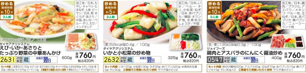 おうちコープ ミールキット宅配 比較 主菜3