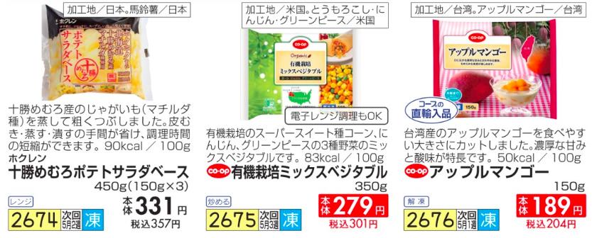 おうちコープ 冷凍野菜