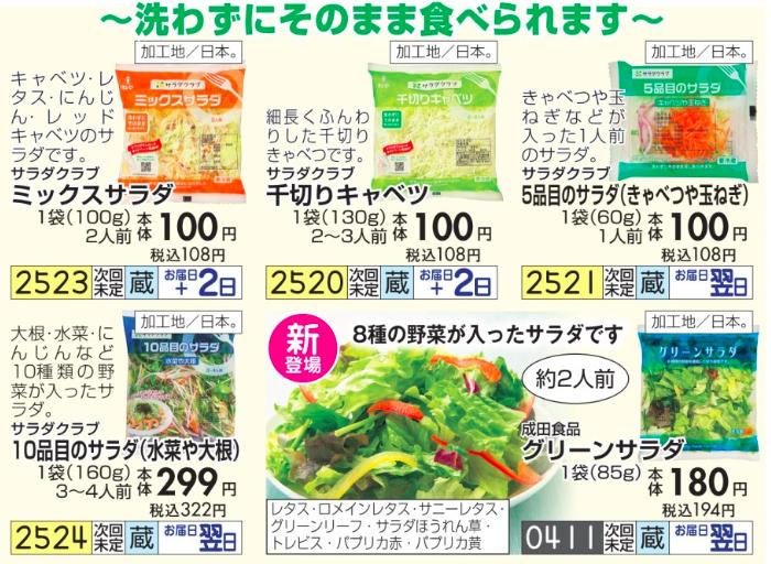 おうちコープ カット野菜