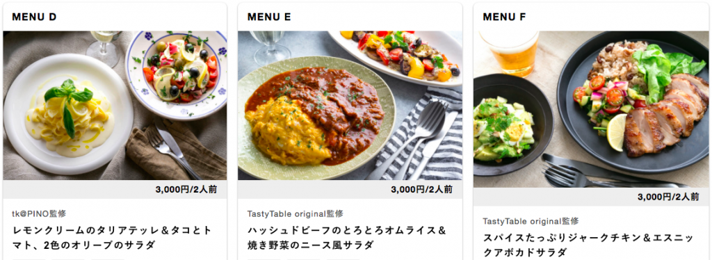 Tasty Table ミールキット