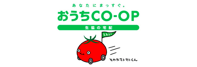 食材宅配おうちコープの詳細を簡単にまとめたロゴ