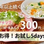 ヨシケイの人気メニュー『すまいるごはん』を徹底分析!