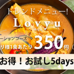 ヨシケイの人気メニュー『Lovyuラビュ』を徹底分析