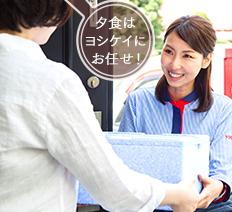 ヨシケイのミールキット「料理de楽」を宅配する配達員
