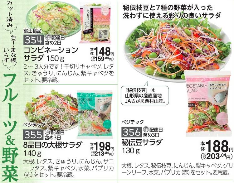 コープデリ カット野菜