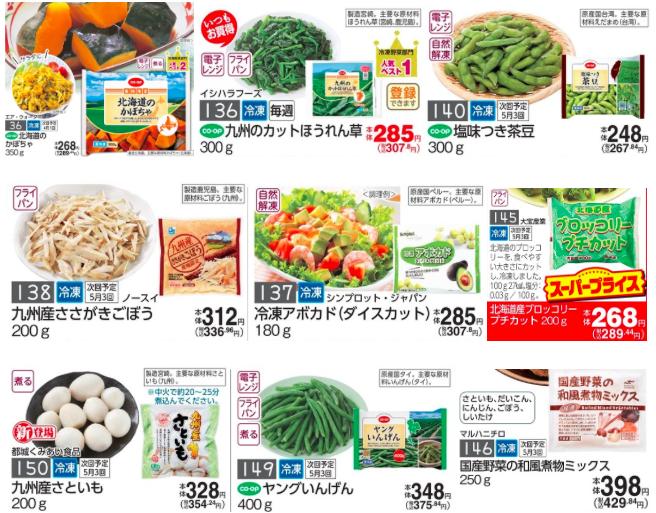 コープデリ 冷凍野菜