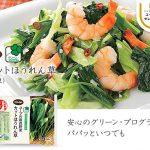 おうちコープの冷凍野菜で時短料理!忙しい方におすすめです!