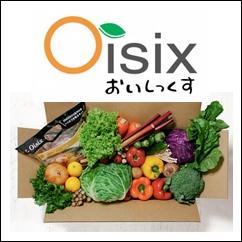 食材宅配オイシックス比較とランキングのロゴ