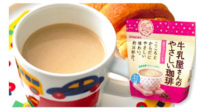 食材宅配コープデリの妊娠中・産後のママさん向け商品 やさしいコーヒー