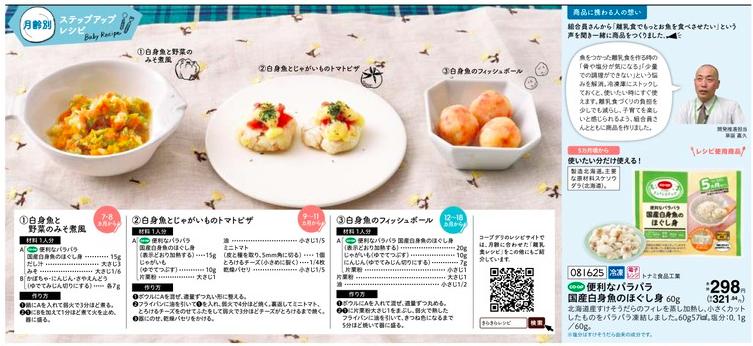 コープデリのカタログきらきらに掲載されている離乳食レシピ