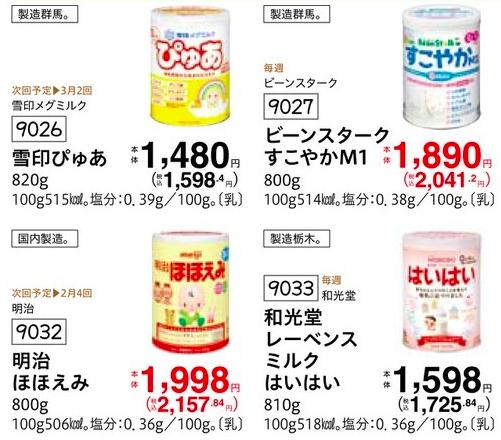 コープデリの離乳食・赤ちゃん向け商品である粉ミルク他の価格・値段紹介