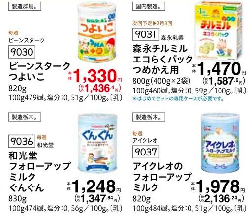 コープデリの離乳食・赤ちゃん向け商品である粉ミルク他の価格・値段紹介2