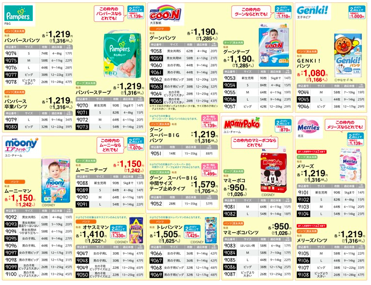コープデリ 離乳食を比較 おむつの価格・値段紹介