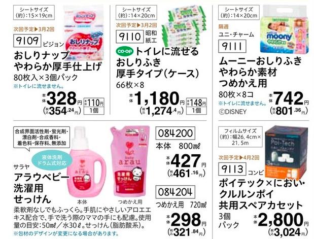 コープデリの赤ちゃん向け商品であるおしりふき他の価格・値段紹介