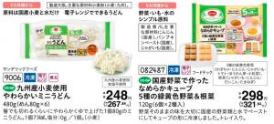 食材宅配で販売している離乳食