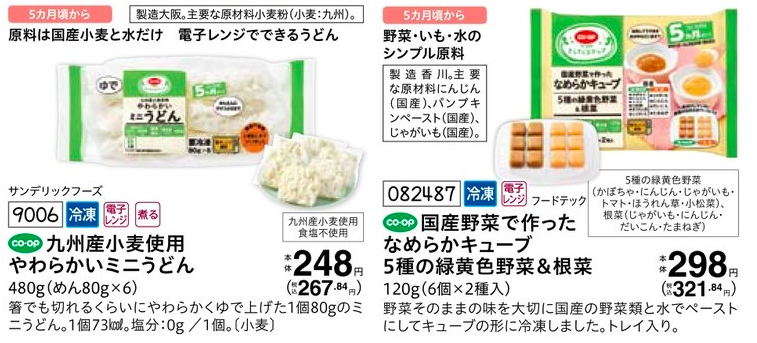 コープデリ 離乳食を比較 やわらかミニうどん他の価格・値段紹介
