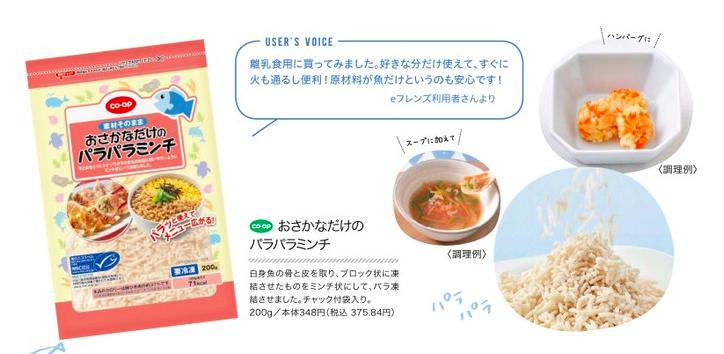コープデリの離乳食・赤ちゃん向け商品であるパラパラミンチ他の価格・値段紹介