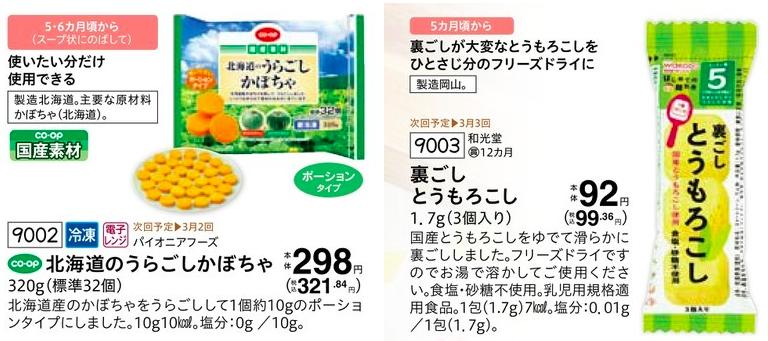 コープデリ 離乳食を比較 うらごしかぼちゃ他の価格・値段紹介