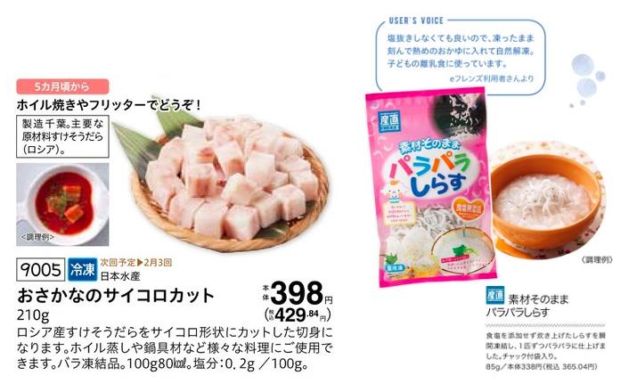 コープデリの赤ちゃん用品(離乳食)おさかなのサイコロカット他