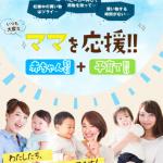 コープデリは子育てママを応援します!赤ちゃん・幼児向け商品(離乳食)の紹介