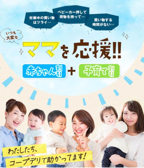 オイシックスとコープデリの赤ちゃん割引制度のイメージ
