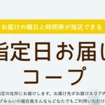 東京都内で食材宅配を探してる方必見!コープデリの指定日お届け便を詳しく解説!