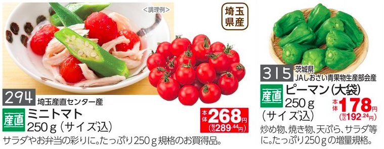 コープデリ 産直野菜