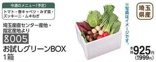 コープデリ野菜セット