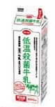 コープデリの低音殺菌牛乳
