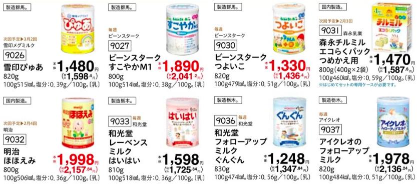 コープデリの赤ちゃん用品(離乳食)粉ミルク