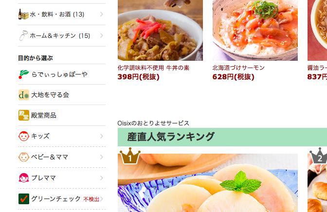 食材宅配オイシックスの注文サイトにある離乳食 赤ちゃん向け食材カテゴリー
