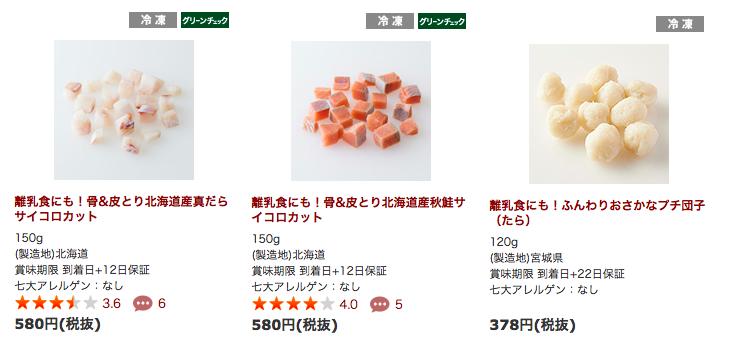 オイシックス離乳食を比較 たらのサイコロカット他 価格 値段紹介