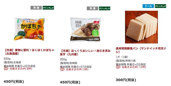 オイシックス離乳食を比較 冷凍野菜他 価格 値段紹介