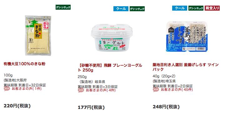 オイシックス離乳食を比較 きなこ他 価格 値段紹介 7