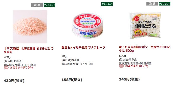 オイシックスの離乳食ベビー用ささみひき肉他2品
