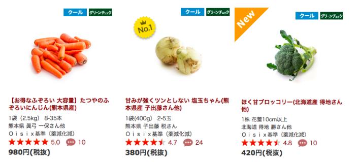 オイシックス 野菜