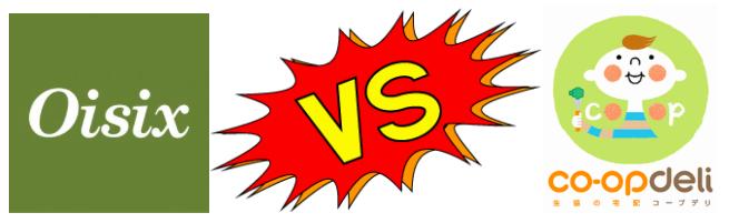 オイシックスとコープデリを比較しているイメージ