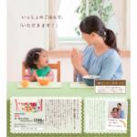 おうちコープは子育てママを応援します!赤ちゃん・幼児向け商品(離乳食)の紹介