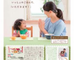 おうちコープ 赤ちゃん カタログ