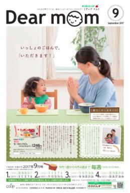 おうちコープの赤ちゃん幼児向けカタログ Dear mom
