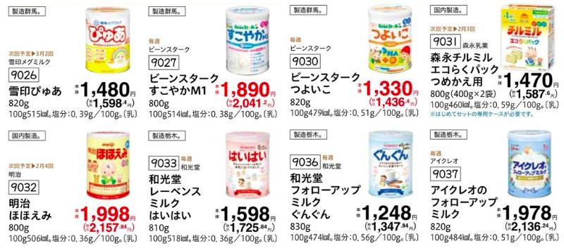 おうちコープ 離乳食を比較 粉ミルクの商品紹介