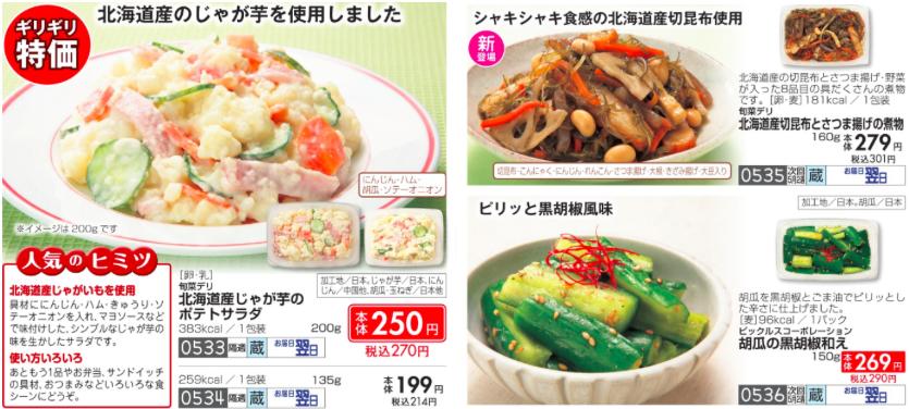 おうちコープ 惣菜