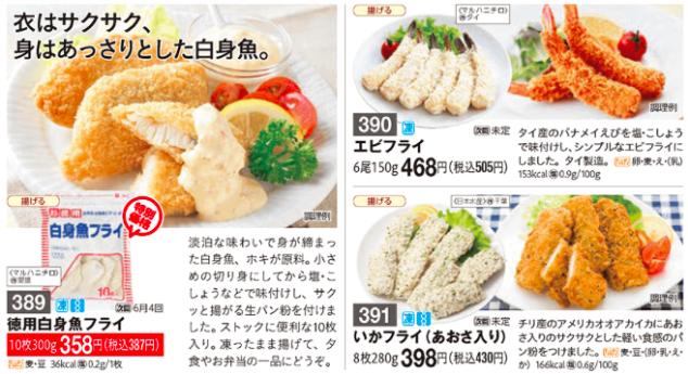 食材宅配の商品価格のイメージ